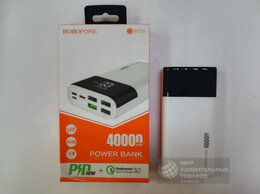 Универсальные внешние аккумуляторы - Повер банк Borofone D BT01 40000 mAh, 0