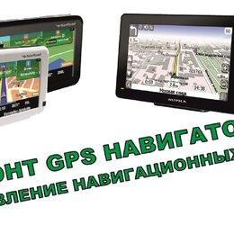 Ремонт и монтаж товаров - Ремонт и обновление карт и программ GPS навигаторов, 0