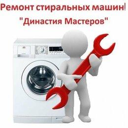 Бытовые услуги - Ремонт стиральных машин в ТУЛЕ., 0
