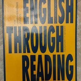 Учебные пособия - English through reading под редакцией Дроздовой ТА, 0