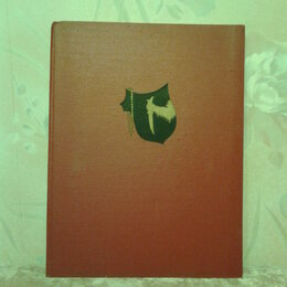 Художественная литература - И.В.Гете Рейнеке Лис, 0