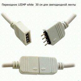 Светодиодные ленты - Переходник Led4p 30 см для светодиодной ленты…, 0