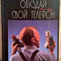 Бизнес и экономика - Книга: Обуздай свой телефон, Полли Берд, 0