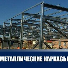 Готовые строения - Металлические каркасы колонны на заказ, 0