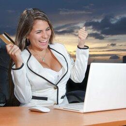Консультанты - Сотрудник по работе с заявками (на дому), 0
