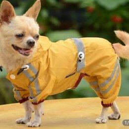 Одежда и обувь - Дождевик для собак новый, 0