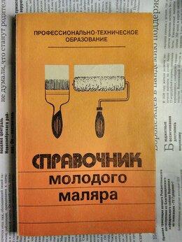 Словари, справочники, энциклопедии - Справочник молодого маляра, 0