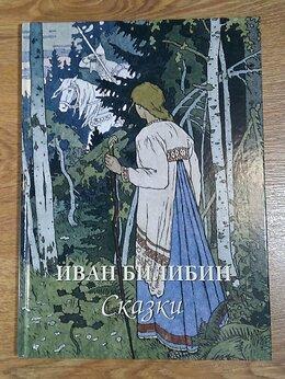 Детская литература - Иван Билибин. Сказки. Сборник иллюстраций…, 0