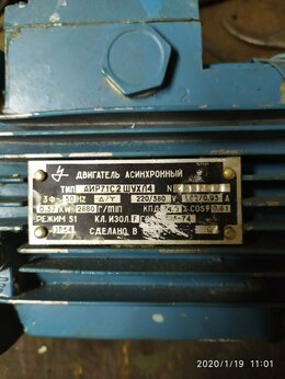 Товары для электромонтажа - Эл. двигатель, 0