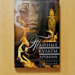 Астрология, магия, эзотерика - Книга - Тайные культы древних религий, 0
