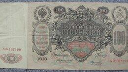 Банкноты - Банкнота 100 рублей 1910 Коншин Коптелов АФ, 0