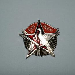 Военные вещи - Знак Союз офицеров., 0
