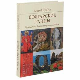 Юридическая литература - Болгарские тайны. Кудин А.П., 0
