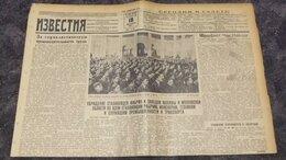 Журналы и газеты - Газета 1937 г. Манифест Чан Кай-ши Обращение…, 0