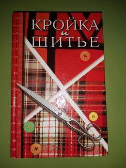 """Дом, семья, досуг - Книга """"Кройка и шитьё"""", 0"""
