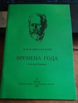 """Прочее - П.И.Чайковский """"Времена года"""" ноты, 0"""