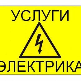 Сфера услуг - Электрик , 0