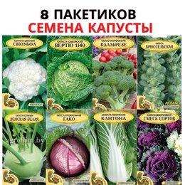 Семена - Семена. Капуста ранняя. Набор 8 пакетиков, 0