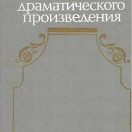 Наука и образование - Анализ драматического произведения, 0