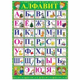 Постеры и календари - Плакат настенный Русский Дизайн «Алфавит», 490*690мм, 0
