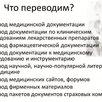 Переводчик документов в Махачкале  - Наука, образование, фото 5
