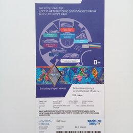 Билеты - Сочи 2014 билет доступ в Олимпийский парк на 06.02.14, 0