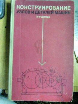 Техническая литература - Конструирование узлов и деталей машин, 0