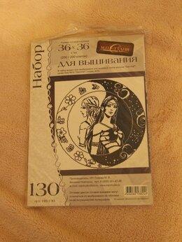 Рукоделие, поделки и товары для них - Набор для вышивания «Инь – Ян», 36х36 см, 0