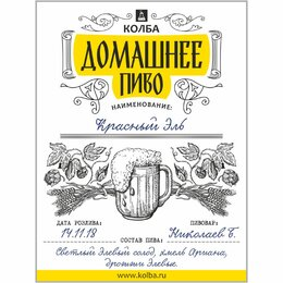 Этикетки, бутылки и пробки - Этикетка «Пиво», 0