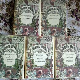 Художественная литература - 5 томов произведение Жюля Верна (приключения), 0