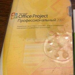 Программное обеспечение - Microsoft Project 2007 Pro (BOX) RUS, 0