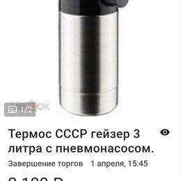 Туристическая посуда - Термос ссср гейзер с пневмонасосом 3 л. Сталь, 0
