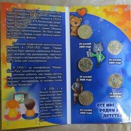 Монеты - 25 рублей Мультфильмы., 0