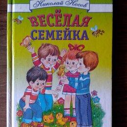 Детская литература - Н.Н.Носов ,,Веселая семейка,,., 0