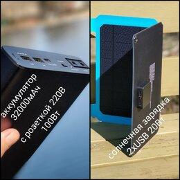Универсальные внешние аккумуляторы - Аккумулятор с розеткой 220В 32000мАч + солнечная зарядка 20Вт, 0