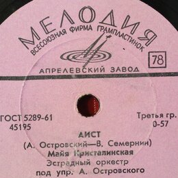 Виниловые пластинки - Майя Кристалинская – Аист / Нежность / Shellac,…, 0