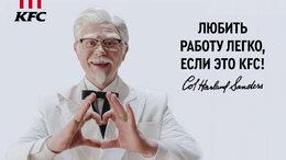 Сотрудник бригады ресторана -  Требуется  Сотрудник  ресторана KFC, 0