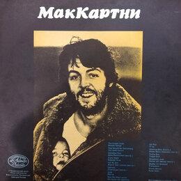 Виниловые пластинки - Пол Маккартни – «McCartney»(1970)., 0