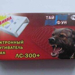 Аксессуары для амуниции и дрессировки  - Отпугиватель собак Тайфун ЛС 300 + ультразвуковой электронный антидог, 0