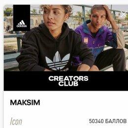 Подарочные сертификаты, карты, купоны - Скидка карта Adidas Адидас 20% и промокод дисконт., 0
