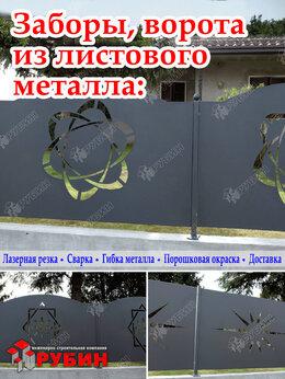 Заборы и ворота - Декоративные заборы из листового металла, 0