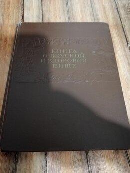 Дом, семья, досуг - Книга о вкусной и здоровой пище 1955 г. , 0