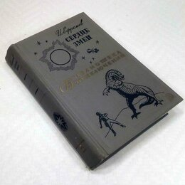 Художественная литература - Сердце змеи. И. Ефремов., 0