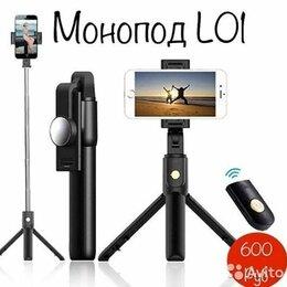 Штативы и моноподы - Универсальный монопод - трипод Selfie Stick L01, 0
