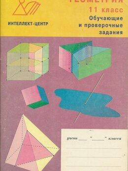 Наука и образование - Т. Н. Алешина - Геометрия 11 класс, 0