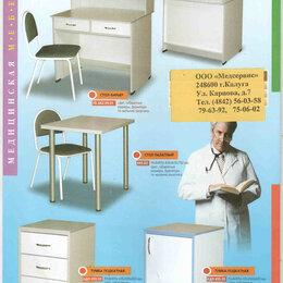 Мебель для учреждений - Медицинская и лабораторная мебель, 0