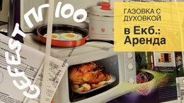 Плиты и варочные панели - Gefest ПГ 100 🔥, газовые миниплита с духовкой, 0