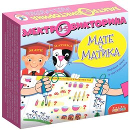Наборы для исследований - Электровикторина Дрофа-Медиа Мате и Матика 4006, 0