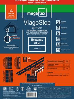 Изоляционные материалы - Гидро-пароизоляционная Megaflex VlagoStop 70м2, 0