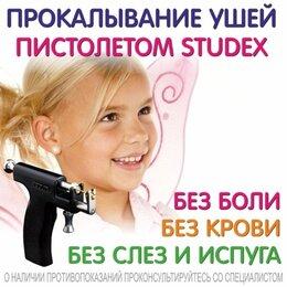 Детям - Серьги-иглы Стадекс. Прокол мочки уха., 0